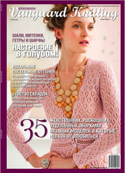 Vanguard Knitting осень 2012